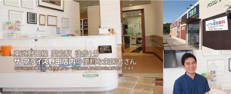 愛宕駅徒歩1分 ザ・プライス野田店内の便利な歯医者 千葉県最大規模の歯科医療法人による、実績と信頼の治療が受けられます。
